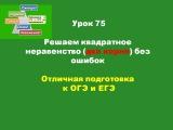 Урок75 Решаем квадратное неравенство (2 различных корня) методом интервалов