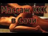 Массаж в Сочи)/ erotic massage in Sochi