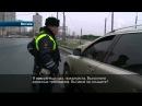 Столичные автоинспекторы заставили водителей снимать тонировку прямо на проезжей части