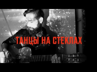 Максим Фадеев - Танцы на Стеклах (theToughBeard Cover)