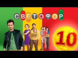 Сериал Светофор 1 сезон 10 серия