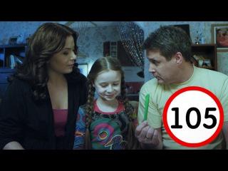 Сериал Светофор 105 серия (6 сезон 5 серия)