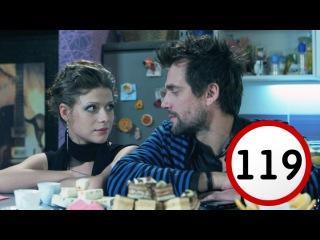 Сериал Светофор 119 серия (6 сезон 19 серия)