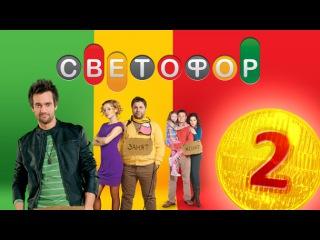 Сериал Светофор 1 сезон 2 серия