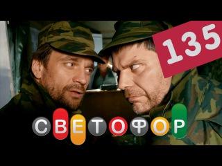 Сериал Светофор 135 серия (7 сезон 15 серия)