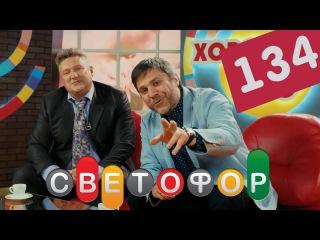 Сериал Светофор 134 серия (7 сезон 14 серия)