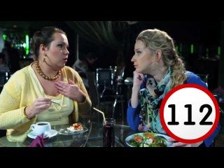 Сериал Светофор 112 серия (6 сезон 12 серия)