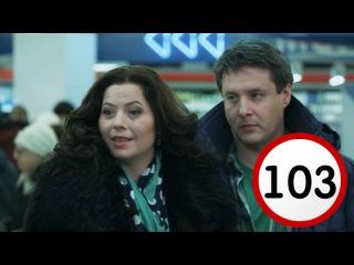 Сериал Светофор 103 серия (6 сезон 3 серия)
