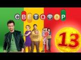 Сериал Светофор 1 сезон 13 серия
