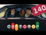 Сериал Светофор 140 серия (7 сезон 20 серия)