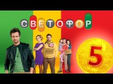 Сериал Светофор 1 сезон 5 серия