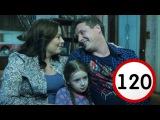 Сериал Светофор 120 серия (6 сезон 20 серия)