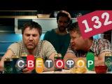 Сериал Светофор 132 серия (7 сезон 12 серия)