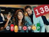 Сериал Светофор 138 серия (7 сезон 18 серия)