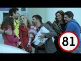 Сериал Светофор 81 серия (5 сезон 1 серия)