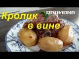 Кролик в вине с картошкой в мультиварке-Видео рецепт для REDMOND PM190 (редмонд)