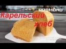 Рецепты для хлебопечки Карельский хлеб с паприкой REDMOND M1907