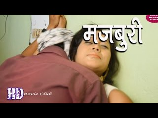 मजबूरी || Majboori || Hindi Short Movies || HD New Youtube Romantic Film
