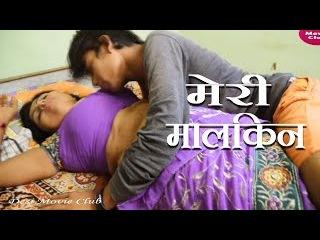 मेरी मालकिन || Meri Malkin || Hindi Short Movies || HD New Youtube Romantic Film