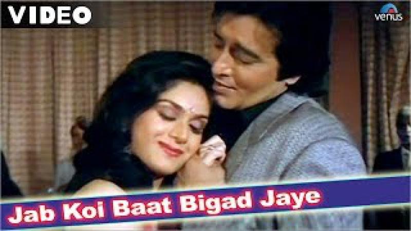 Jab Koi Baat Bigad Jaye Full Video Song | Jurm | Vinod Khanna Meenakshi Sheshadri | Kumar Sanu