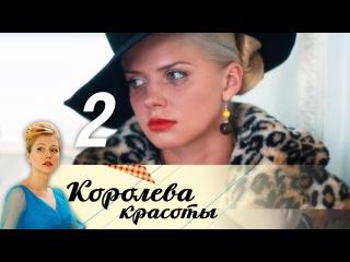 Королева красоты 2 серия (2015) HD 720p