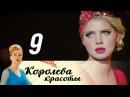 Королева красоты. 9 серия 2015 Мелодрама @ Русские сериалы