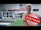 A Day in the Life of Brooke Ence   Один день из жизни Брук Энце   русская озвучка a day in the life of brooke ence   jlby ltym b