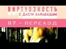Виртуозность - 7 серия (переход) dbhnejpyjcnm - 7 cthbz (gtht[jl)