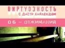 Виртуозность - 6 серия (отжимания) dbhnejpyjcnm - 6 cthbz (jn;bvfybz)
