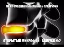 Межпозвоночные грыжи и ПРОТРУЗИИ - ОТКРЫТЫЙ МИКРОФОН от HeavyMetalGYM ВЫПУСК №2 vt;gjpdjyjxyst uhs;b b ghjnhepbb - jnrhsnsq vb
