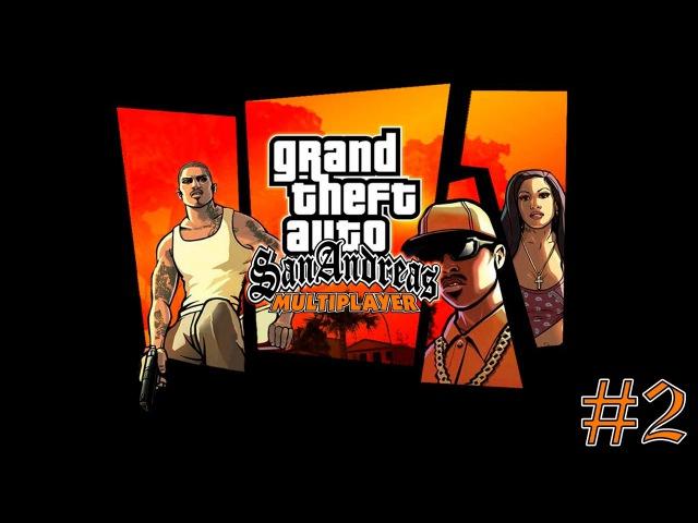 Приключения в GTA San Andreas Multiplayer SAMP Серия 2