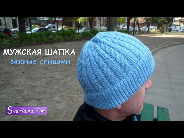 Вязаная МУЖСКАЯ ШАПКА (шапка для мужчин) Вязание спицами 374