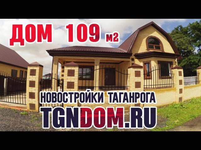 Красивый дом 109 м2 Новобессергеневка 5км от Таганрога [ Новостройки Таганрога TGNDOM...
