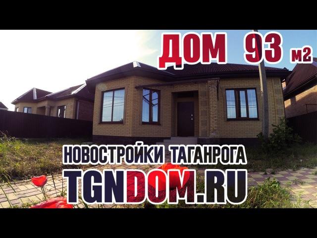 Дом в Новобессергеневке 93 м2 на Азовском Море [ Новостройки Таганрога TGNDOM.RU ]