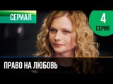 Право на любовь 4 серия 2013 HD 1080p