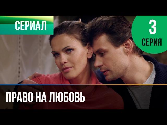 ▶️ Право на любовь 3 серия Мелодрама Фильмы и сериалы Русские мелодрамы