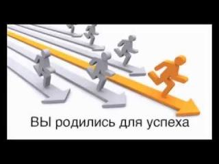 Вперёд к успеху! Алексей Доценко