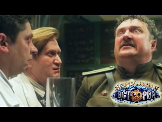 Нереальная история - Советские Ученые - Праздничный набор к 8 марта