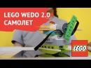 Lego WeDo 2 0 Спасение самолета Инструкция по сборке