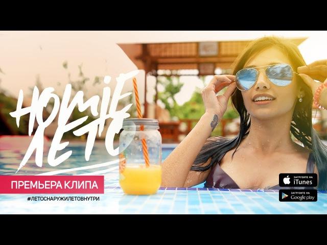 HOMIE Лето премьера клипа 2016