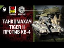 Tiger II против КВ-4 - Танкомахач №49 - от ARBUZNY и TheGUN World of Tanks