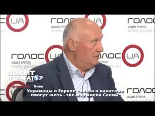 19 08 16 Украинцы в Европе только в палатках смогут жить экс мэр Киева Салий