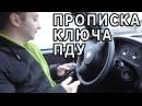 Прописка ключа ПДУ на Lada, Datsun, Шниву и УАЗ