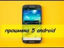 КАК ПРОШИТЬ Samsung GT I9505 Galaxy S4 LTE на OS 5.0.1 Официальная прошивка