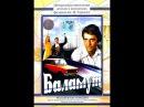 Комедия Баламут 1978