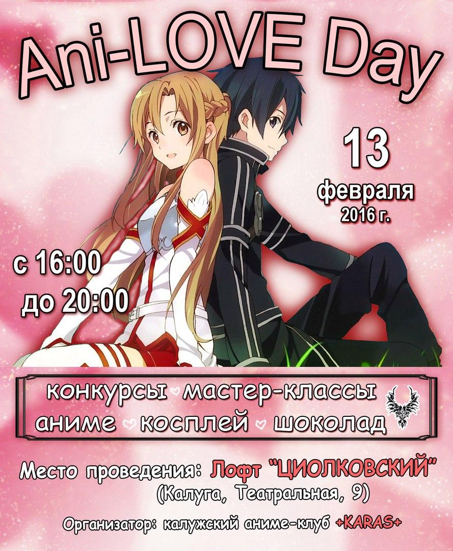 Афиша Калуга Ani-LOVE Day - _ - 13 февраля 2016, г. Калуга