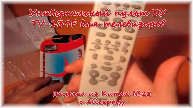 Универсальный пульт ДУ TV-139F для телевизоров. Посылка из Китая №28