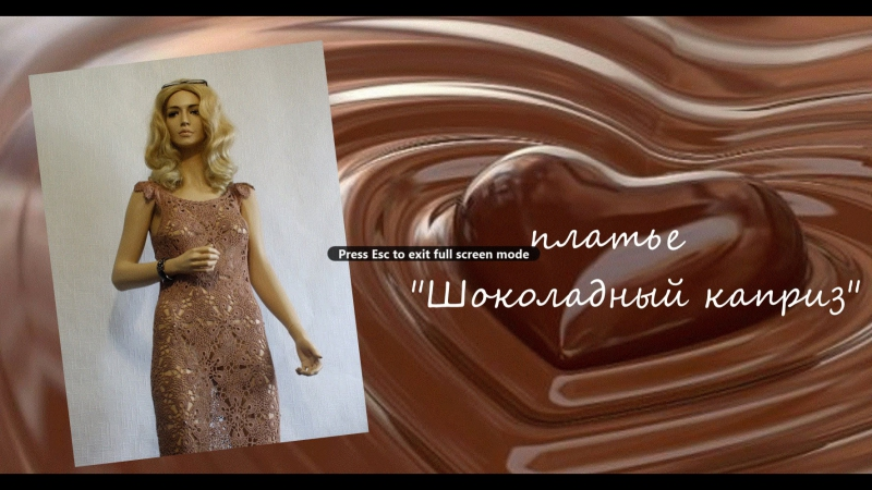 Вязание крючком. Платье Шоколадный каприз. Лилия Эрнст.