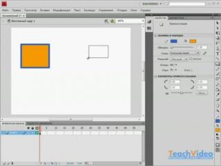 Видеоуроки Adobe Flash CS4 - Заливка и контур