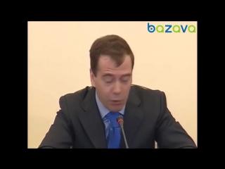 Медведев, мне похуй...ну и похуй (Medvedev, fuck me ... and fuck)